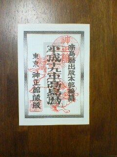 高島暦(^o^)