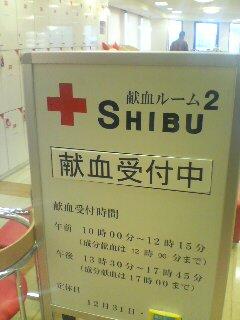 献血(^o^)