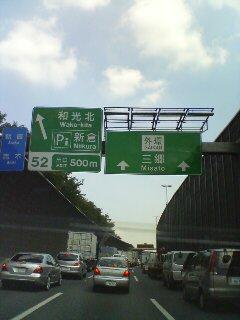 渋滞(^_^;)