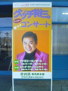 ファミリーコンサート(^O^)