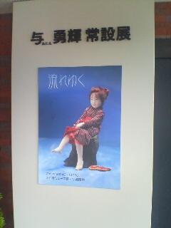与勇輝館(^o^)