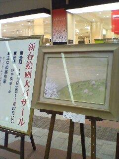 絵画バザール(^o^)