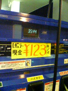 ガソリン価格(^_^;)