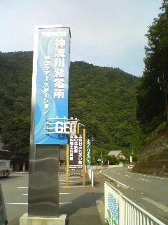 発電所見学(^o^)