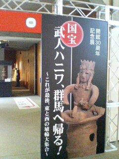 埴輪(ハニワ)(^o^)