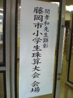 そろばん大会(^o^)