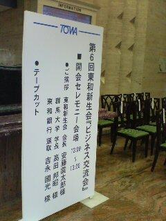 ビジネス交流会(^o^)