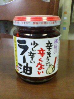 辛くないラー油(^o^)