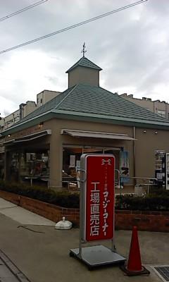 工場直売店(^O^)