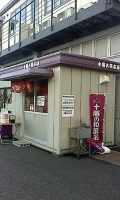工場直売(^O^)