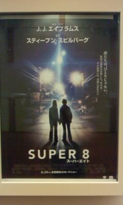 スーパーエイト(^o^)