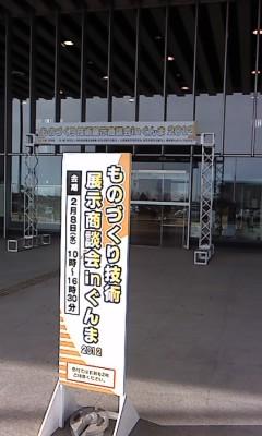 展示会(^o^)