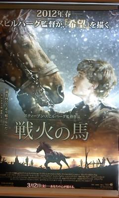 戦火の馬(^o^)