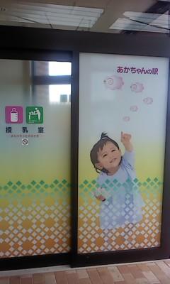 あかちゃんの駅(^o^)