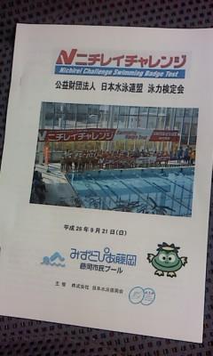泳力検定(^o^)