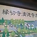 縁切寺(^∧^)
